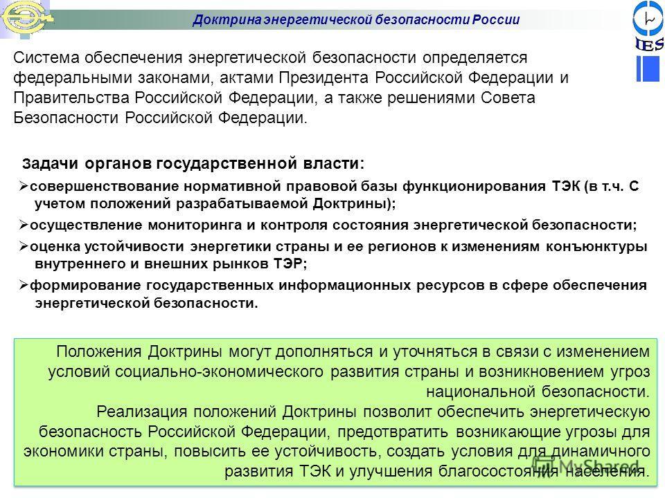 22 Доктрина энергетической безопасности России З адачи органов государственной власти: совершенствование нормативной правовой базы функционирования ТЭК (в т.ч. С учетом положений разрабатываемой Доктрины); осуществление мониторинга и контроля состоян