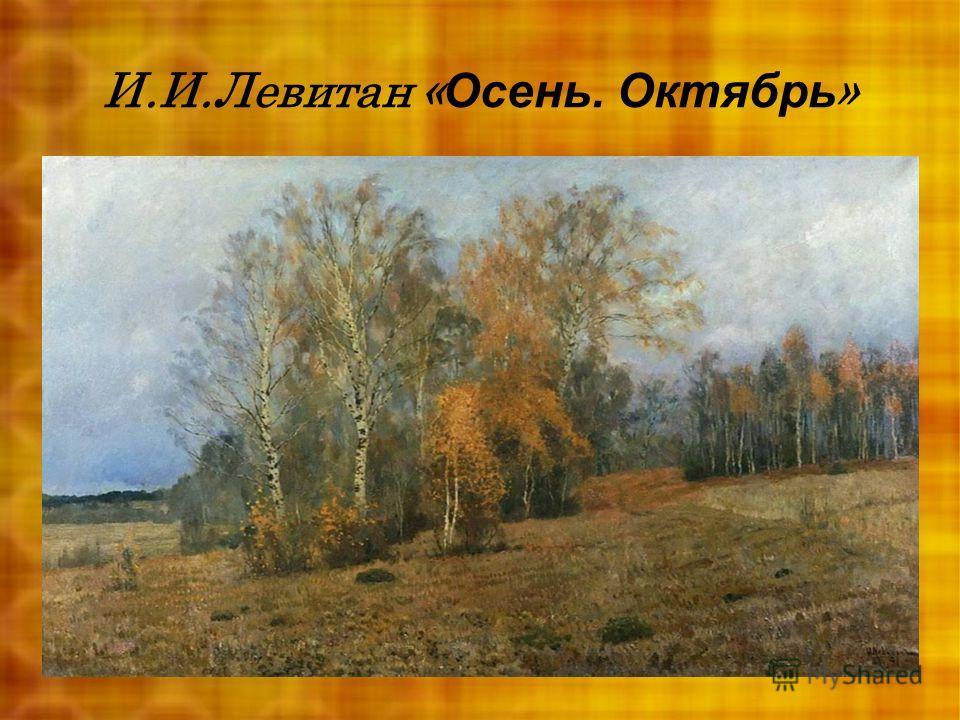 И.И.Левитан « Осень. Октябрь »