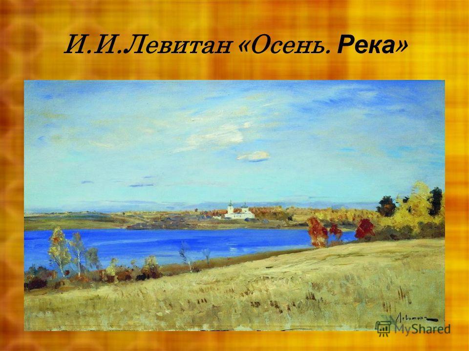 Золотая осень титова ирина юрьевна