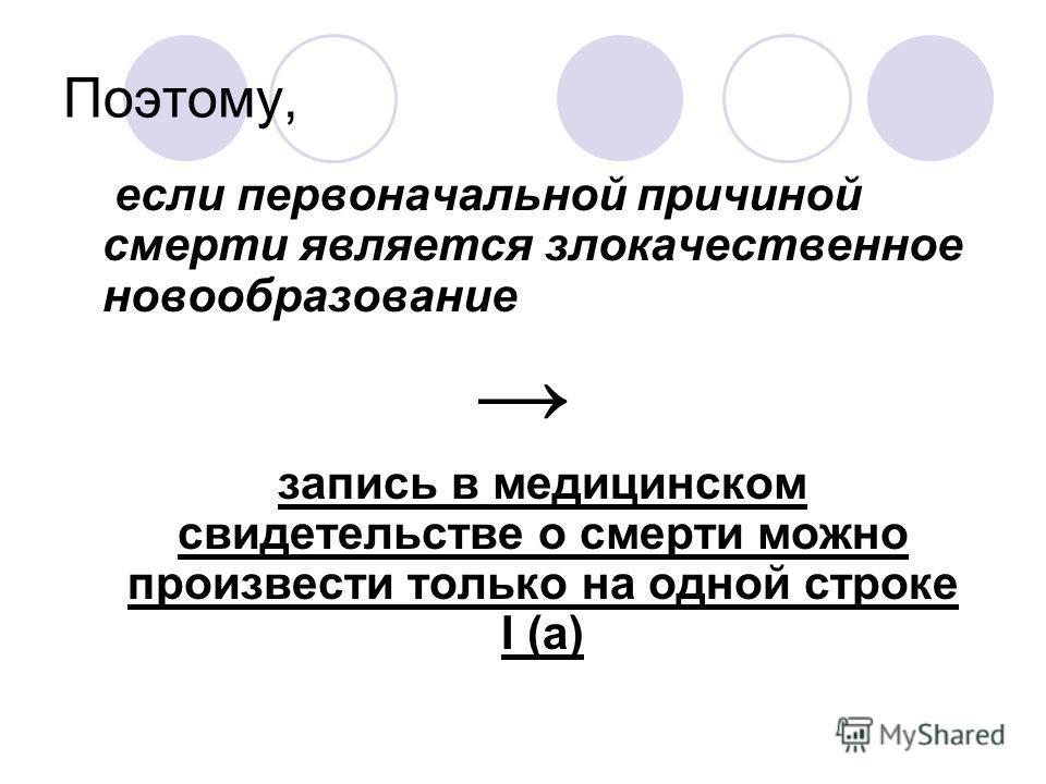 Поэтому, если первоначальной причиной смерти является злокачественное новообразование запись в медицинском свидетельстве о смерти можно произвести только на одной строке I (а)