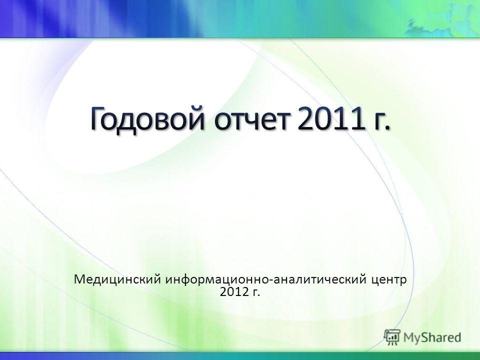 Медицинский информационно-аналитический центр 2012 г.