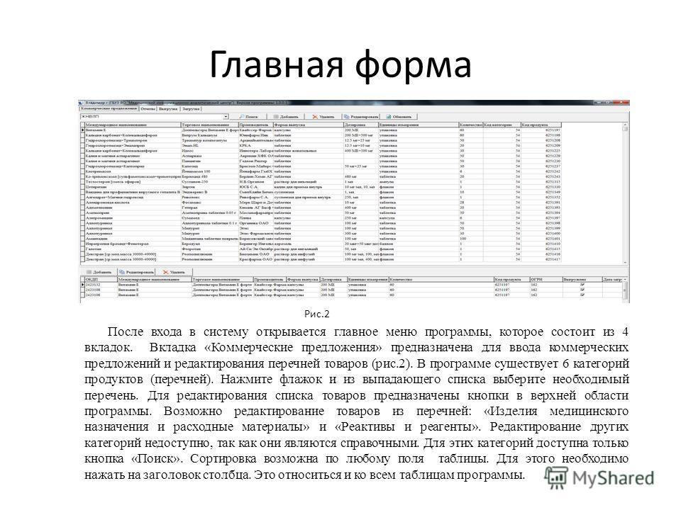Главная форма Рис.2 После входа в систему открывается главное меню программы, которое состоит из 4 вкладок. Вкладка «Коммерческие предложения» предназначена для ввода коммерческих предложений и редактирования перечней товаров (рис.2). В программе сущ