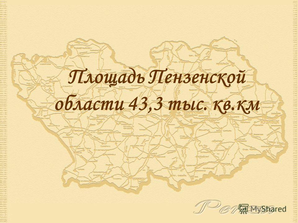 Площадь Пензенской области 43,3 тыс. кв.км