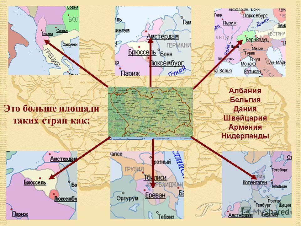 Это больше площади таких стран как: Албания Бельгия Дания Швейцария Армения Нидерланды