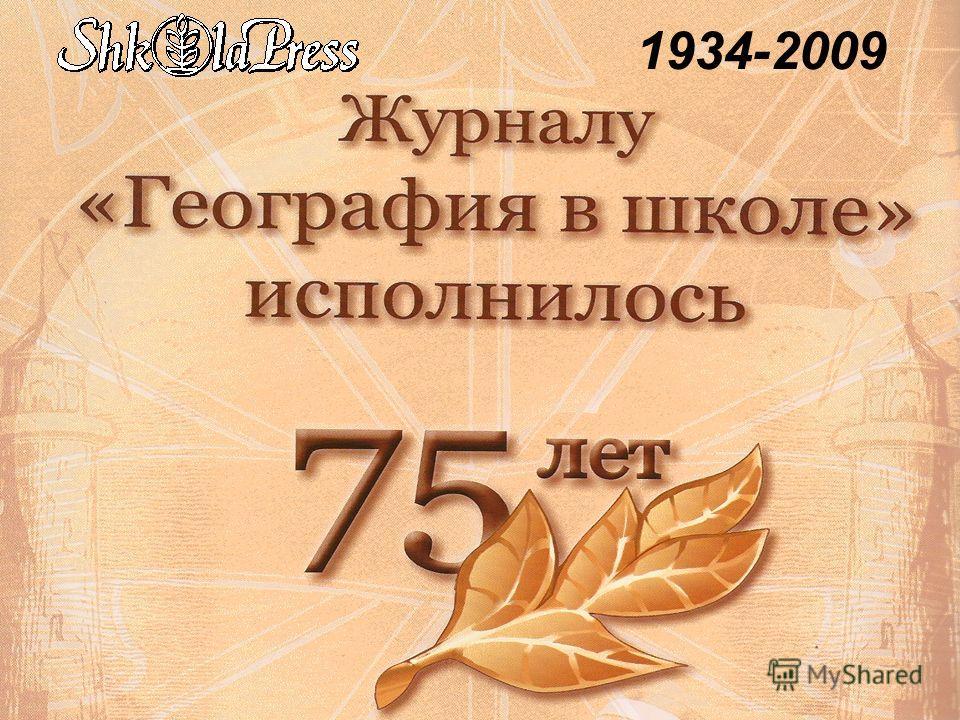 1934-2009