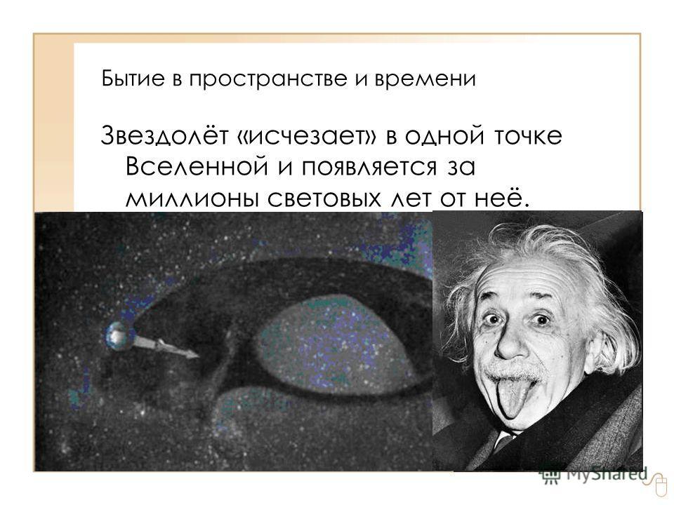 Бытие в пространстве и времени Звездолёт «исчезает» в одной точке Вселенной и появляется за миллионы световых лет от неё.