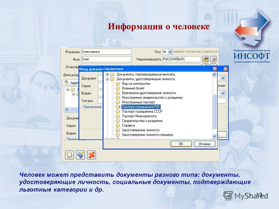 13 Информация о человеке Человек может представить документы разного типа: документы, удостоверяющие личность, социальные документы, подтверждающие льготные категории и др.