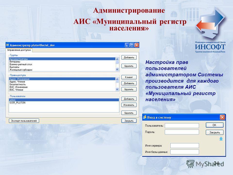 34 Администрирование АИС «Муниципальный регистр населения» Настройка прав пользователей администратором Системы производится для каждого пользователя АИС «Муниципальный регистр населения»