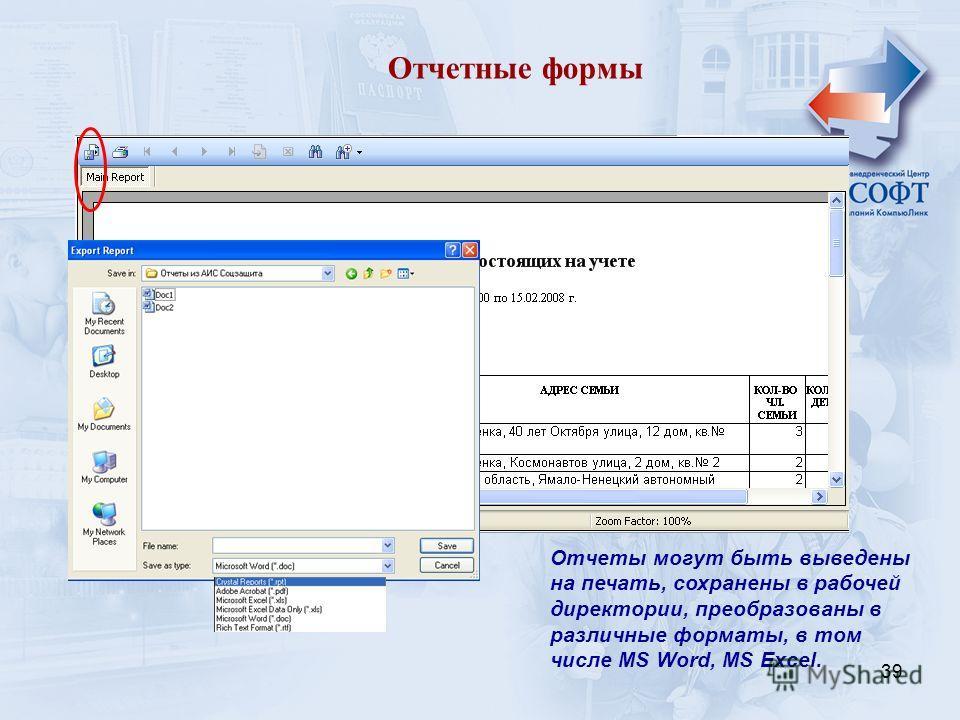39 Отчетные формы Отчеты могут быть выведены на печать, сохранены в рабочей директории, преобразованы в различные форматы, в том числе MS Word, MS Excel.