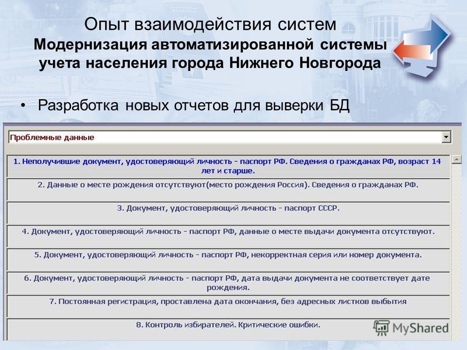 Разработка новых отчетов для выверки БД Опыт взаимодействия систем Модернизация автоматизированной системы учета населения города Нижнего Новгорода