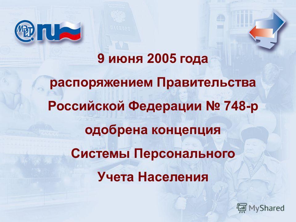 9 июня 2005 года распоряжением Правительства Российской Федерации 748-р одобрена концепция Системы Персонального Учета Населения