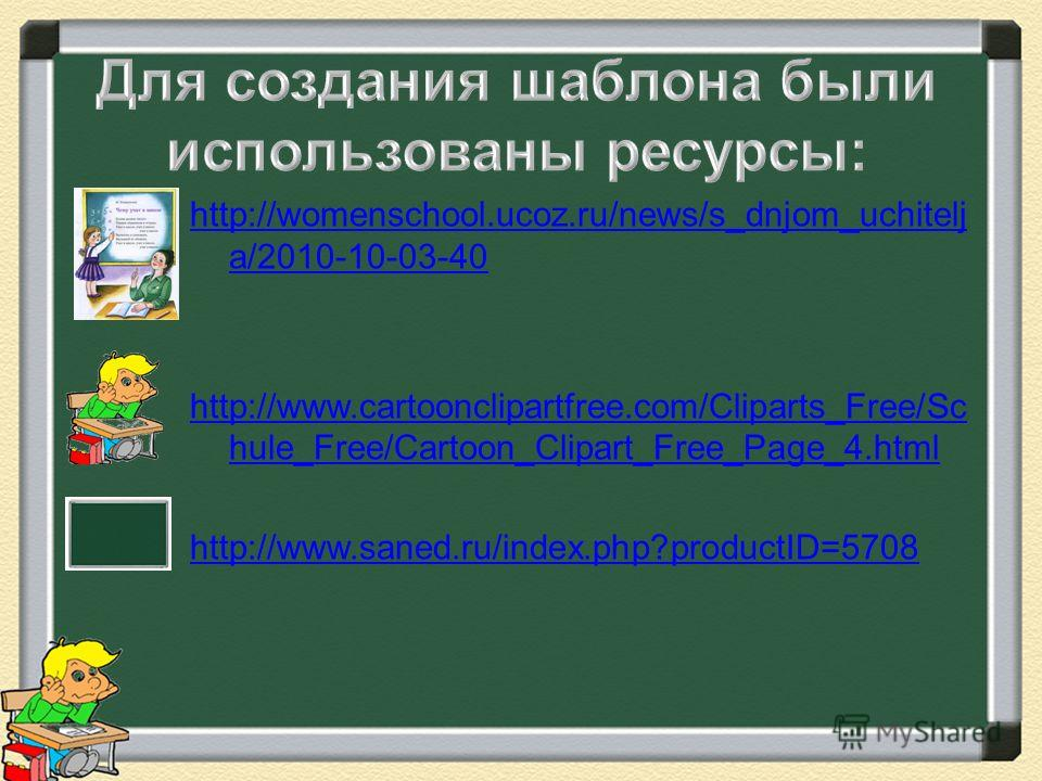 http://womenschool.ucoz.ru/news/s_dnjom_uchitelj a/2010-10-03-40 http://www.cartoonclipartfree.com/Cliparts_Free/Sc hule_Free/Cartoon_Clipart_Free_Page_4.html http://www.saned.ru/index.php?productID=5708