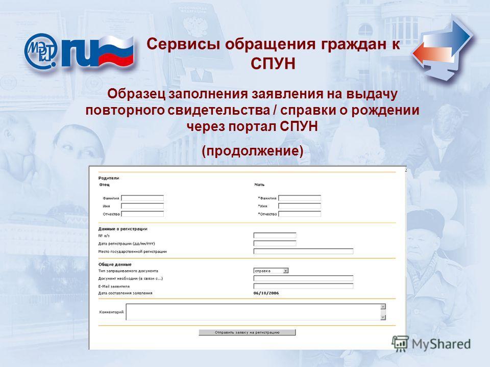 Образец заполнения заявления на выдачу повторного свидетельства / справки о рождении через портал СПУН (продолжение) Сервисы обращения граждан к СПУН