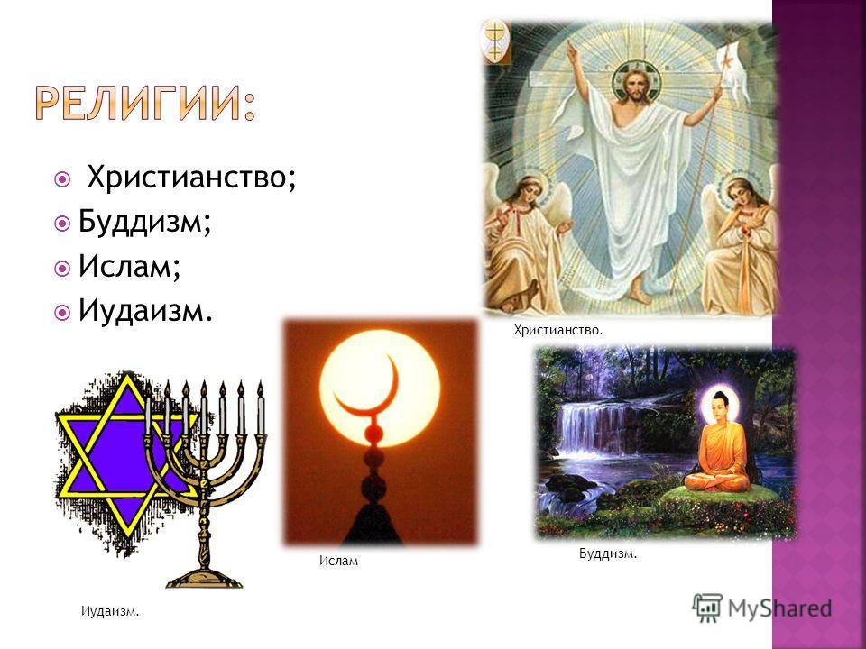 Христианство; Буддизм; Ислам; Иудаизм. Христианство. Буддизм. Ислам Иудаизм.