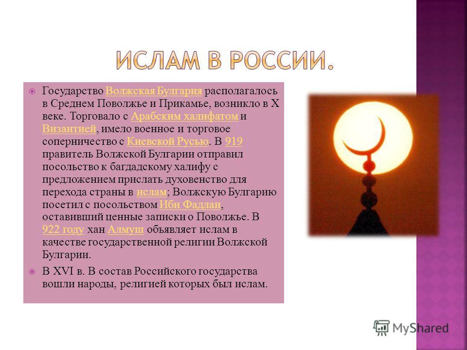 Государство Волжская Булгария располагалось в Среднем Поволжье и Прикамье, возникло в X веке. Торговало с Арабским халифатом и Византией, имело военное и торговое соперничество с Киевской Русью. В 919 правитель Волжской Булгарии отправил посольство к