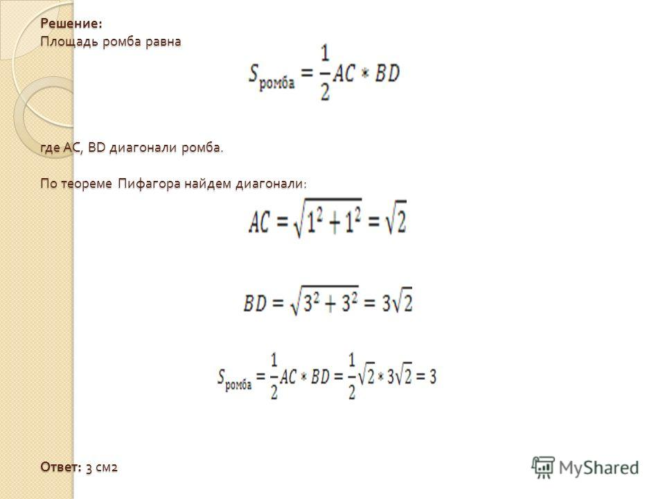 Решение : Площадь ромба равна где AC, BD диагонали ромба. По теореме Пифагора найдем диагонали : Ответ : 3 см 2 Решение : Площадь ромба равна где AC, BD диагонали ромба. По теореме Пифагора найдем диагонали : Ответ : 3 см 2