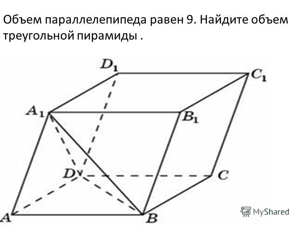 Объем параллелепипеда равен 9. Найдите объем треугольной пирамиды.