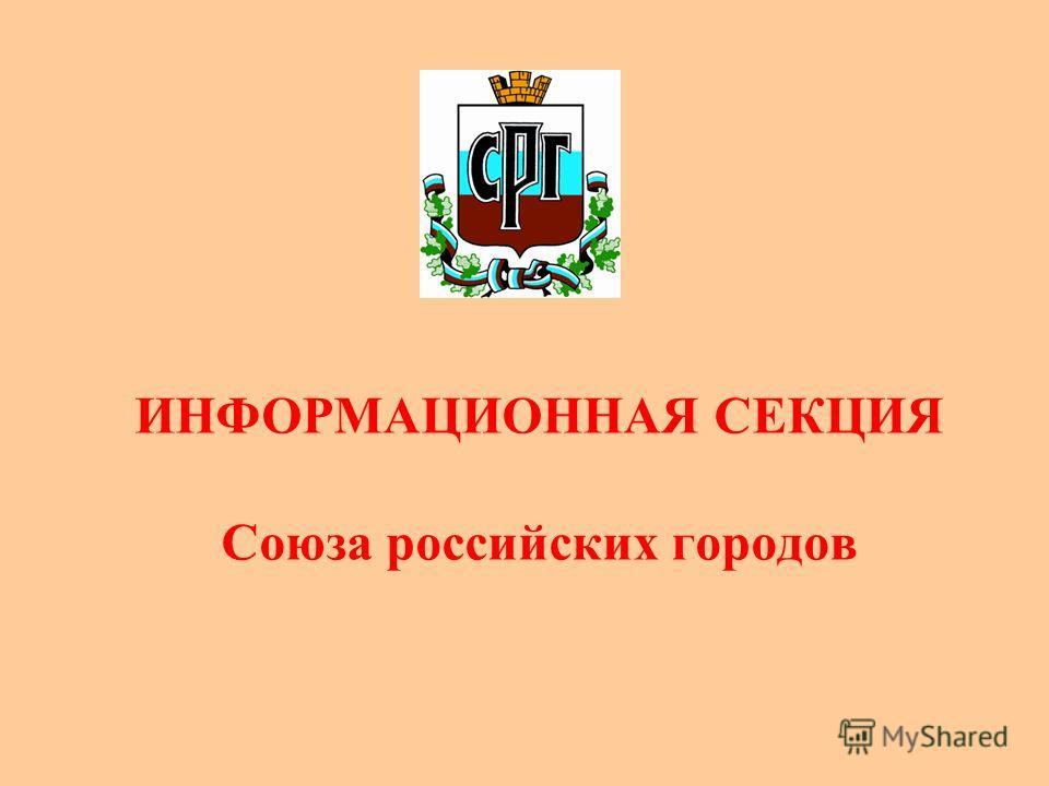 ИНФОРМАЦИОННАЯ СЕКЦИЯ Союза российских городов
