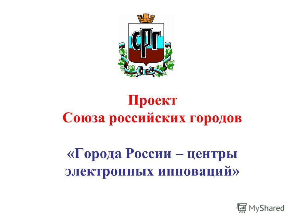 Проект Союза российских городов «Города России – центры электронных инноваций»