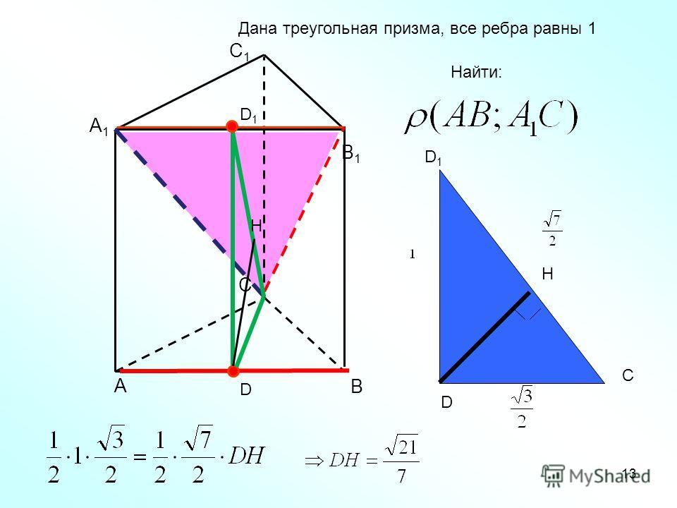 А В С А1А1 В1В1 С1С1 Дана треугольная призма, все ребра равны 1 Найти: 13 D1D1 D D D1D1 C H H