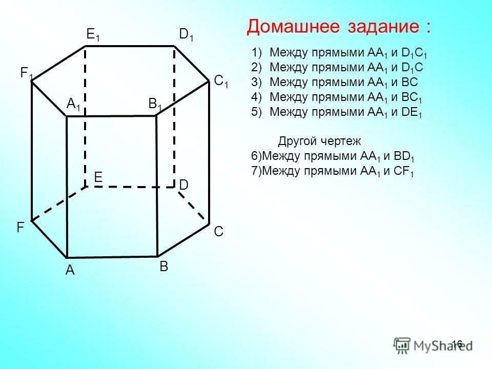 А В C D E F А1А1 В1В1 C1C1 D1D1 E1E1 F1F1 16 1)Между прямыми АА 1 и D 1 С 1 2)Между прямыми АА 1 и D 1 С 3)Между прямыми АА 1 и BС 4)Между прямыми АА 1 и BС 1 5)Между прямыми АА 1 и DE 1 Другой чертеж 6)Между прямыми АА 1 и BD 1 7)Между прямыми АА 1