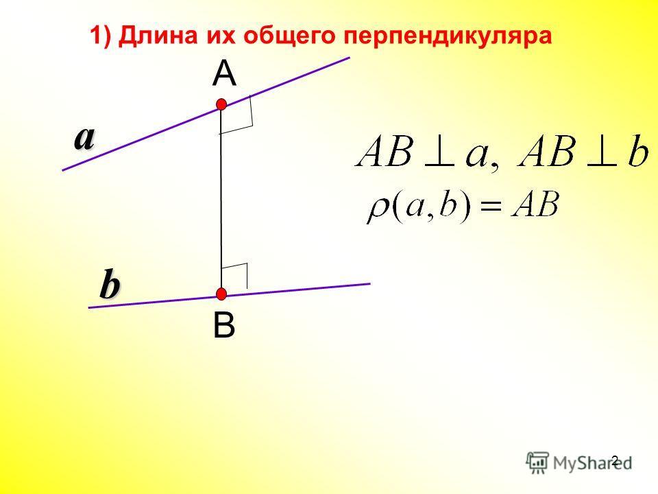 1) Длина их общего перпендикуляра a b А В 2