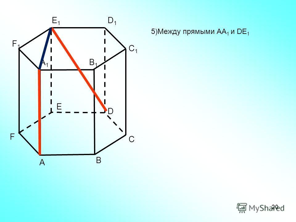 А В C D E F А1А1 В1В1 C1C1 D1D1 E1E1 F1F1 20 5)Между прямыми АА 1 и DЕ 1