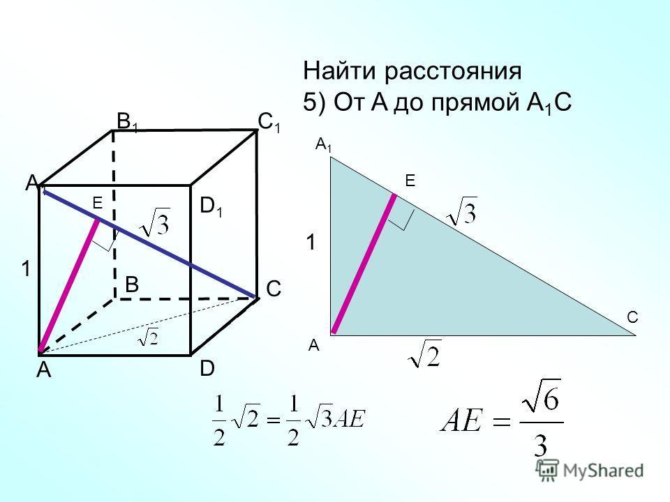 А В С D А1А1 В1В1 C1C1 D1D1 Найти расстояния 5) От A до прямой A 1 C Е A A1A1 C Е 1 1