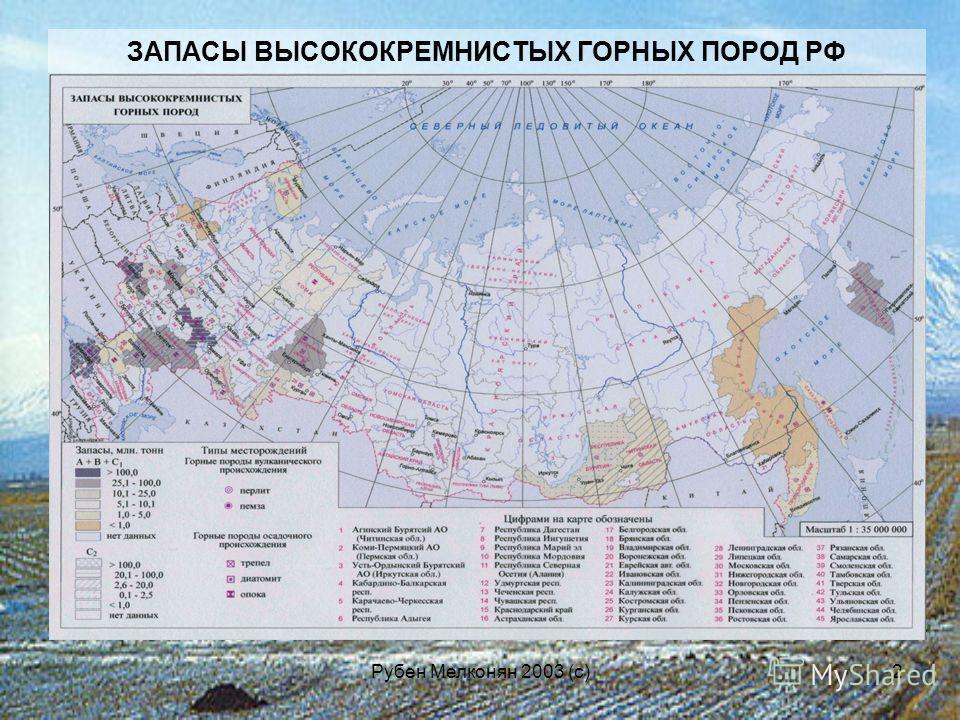 Рубен Мелконян 2003 (с)2 ЗАПАСЫ ВЫСОКОКРЕМНИСТЫХ ГОРНЫХ ПОРОД РФ