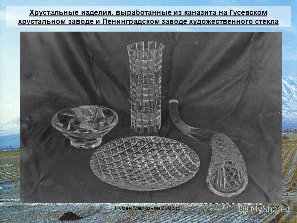 Рубен Мелконян 2003 (с)33 Хрустальные изделия, выработанные из каназита на Гусевском хрустальном заводе и Ленинградском заводе художественного стекла