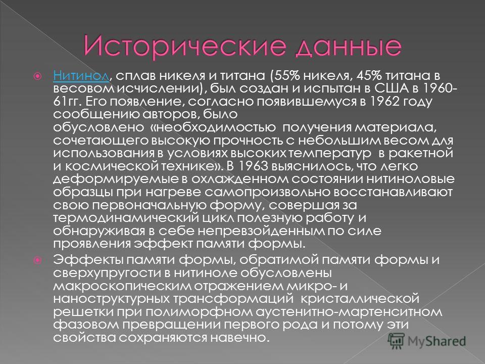 Нитинол, сплав никеля и титана (55% никеля, 45% титана в весовом исчислении), был создан и испытан в США в 1960- 61гг. Его появление, согласно появившемуся в 1962 году сообщению авторов, было обусловлено «необходимостью получения материала, сочетающе