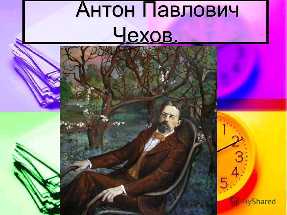 Антон Павлович Чехов. Антон Павлович Чехов.