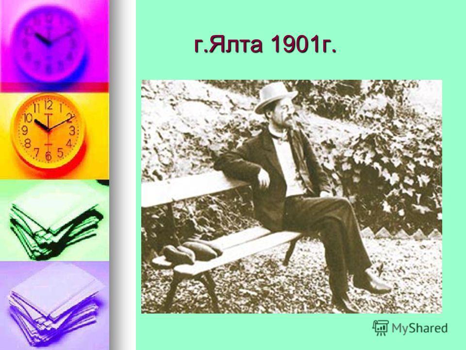 г.Ялта 1901г. г.Ялта 1901г.