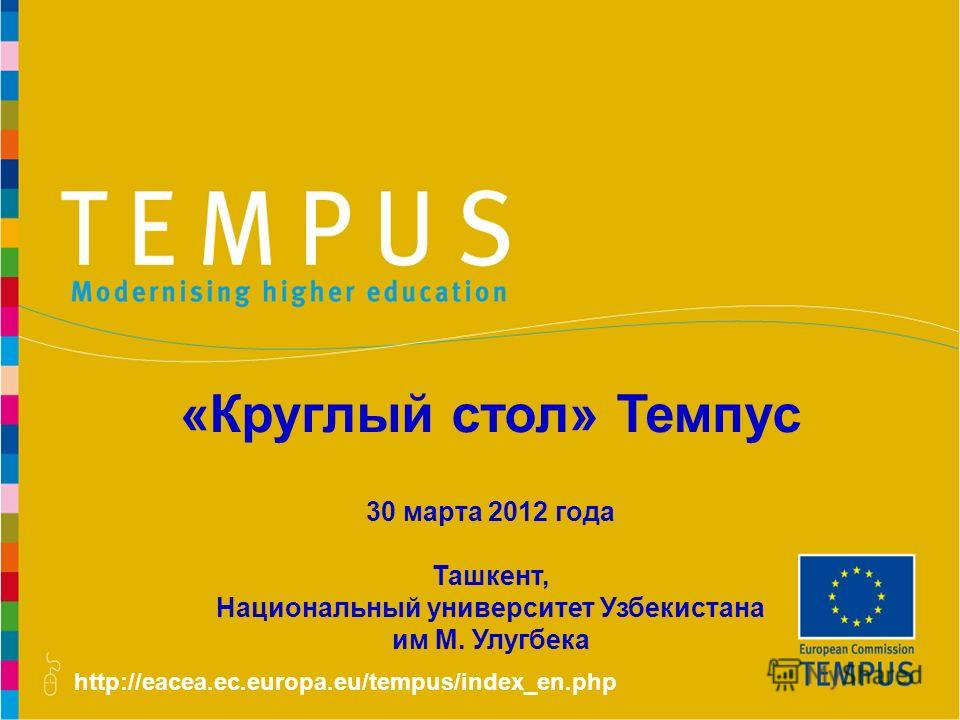 http://eacea.ec.europa.eu/tempus/index_en.php 30 March 2012 Tempus Round Table meeting National University of Uzbekistan