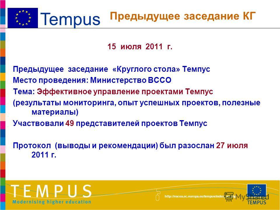 http://eacea.ec.europa.eu/tempus/index_en.php 1.Новости в сфере высшего образования и в деятельности программы Темпус 2.Вклад проектов Темпус в разработку/обновление учебных программ и вопросы устойчивости 3.Обмен опытом и информацией между проектами