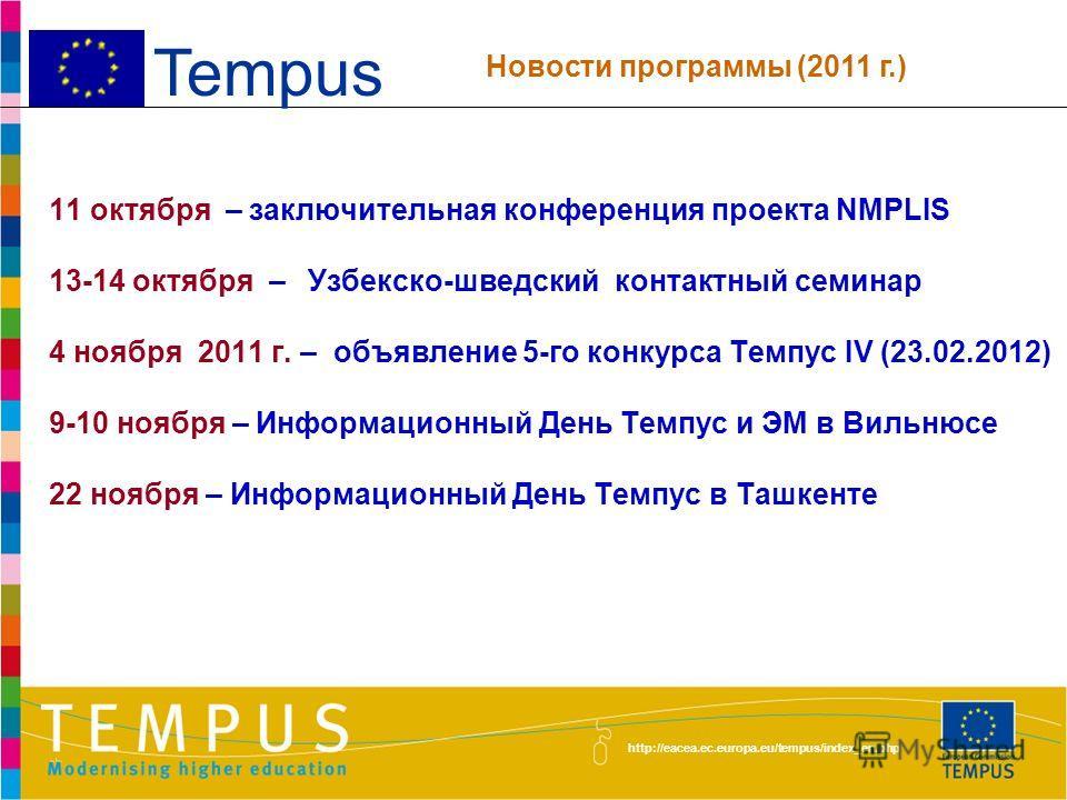 http://eacea.ec.europa.eu/tempus/index_en.php 15 июля 2011 г. Предыдущее заседание «Круглого стола» Темпус Место проведения: Министерство ВССО Тема: Эффективное управление проектами Темпус (результаты мониторинга, опыт успешных проектов, полезные мат