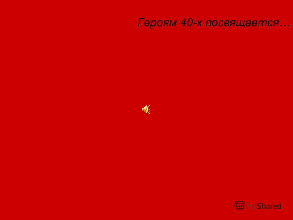 Героям 40-х посвящается…