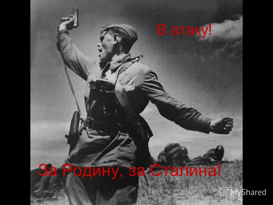 За Родину, за Сталина! В атаку!