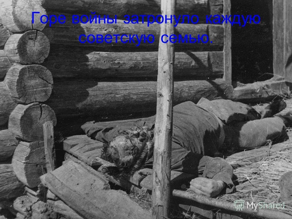 Горе войны затронуло каждую советскую семью.