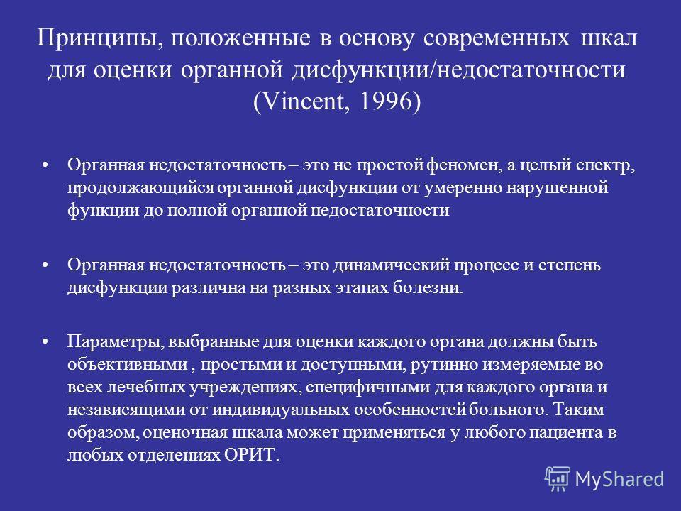 Принципы, положенные в основу современных шкал для оценки органной дисфункции/недостаточности (Vincent, 1996) Органная недостаточность – это не простой феномен, а целый спектр, продолжающийся органной дисфункции от умеренно нарушенной функции до полн