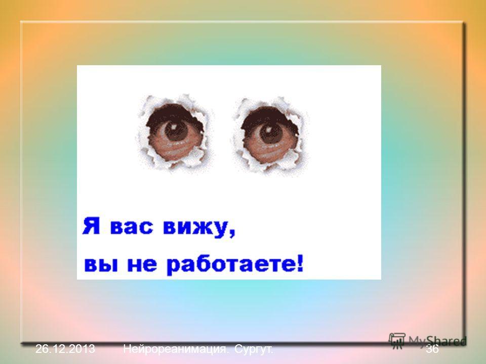 26.12.2013Нейрореанимация. Сургут.36
