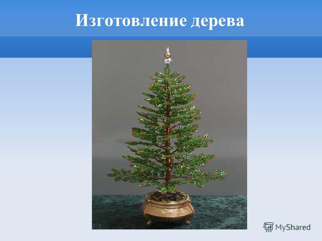 Изготовление дерева