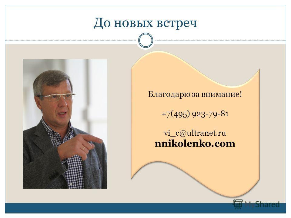 Благодарю за внимание! +7(495) 923-79-81 vi_c@ultranet.ru nnikolenko.com Благодарю за внимание! +7(495) 923-79-81 vi_c@ultranet.ru nnikolenko.com До новых встреч