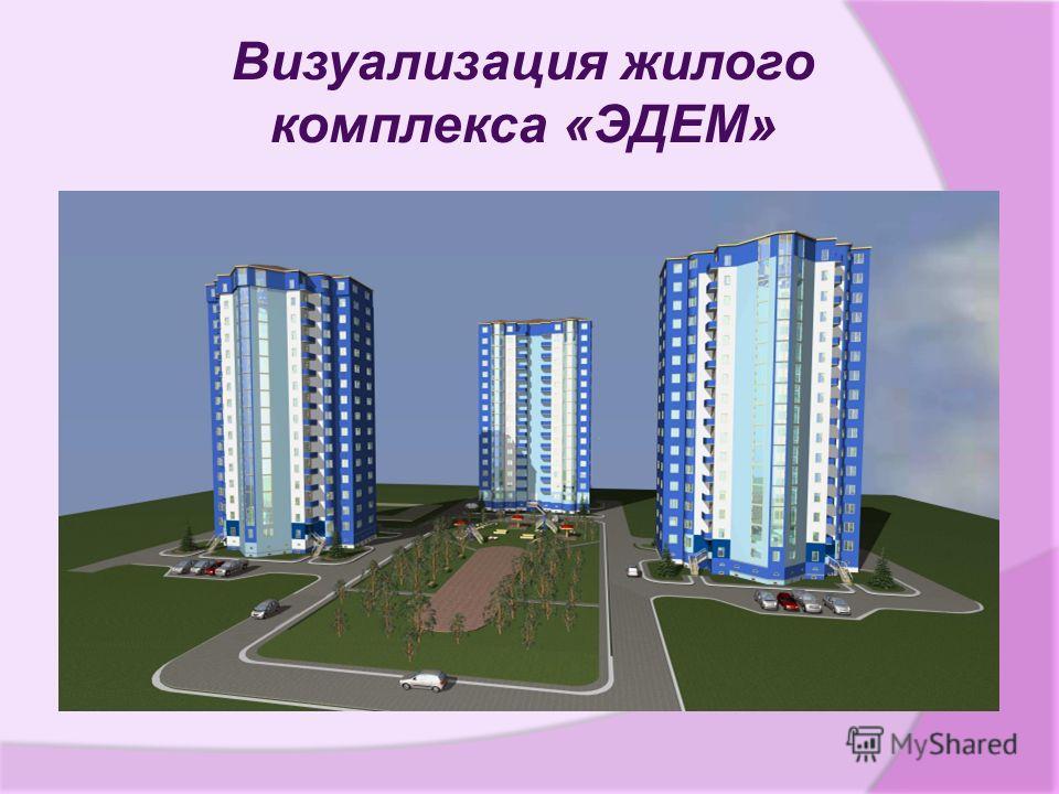 Визуализация жилого комплекса «ЭДЕМ»