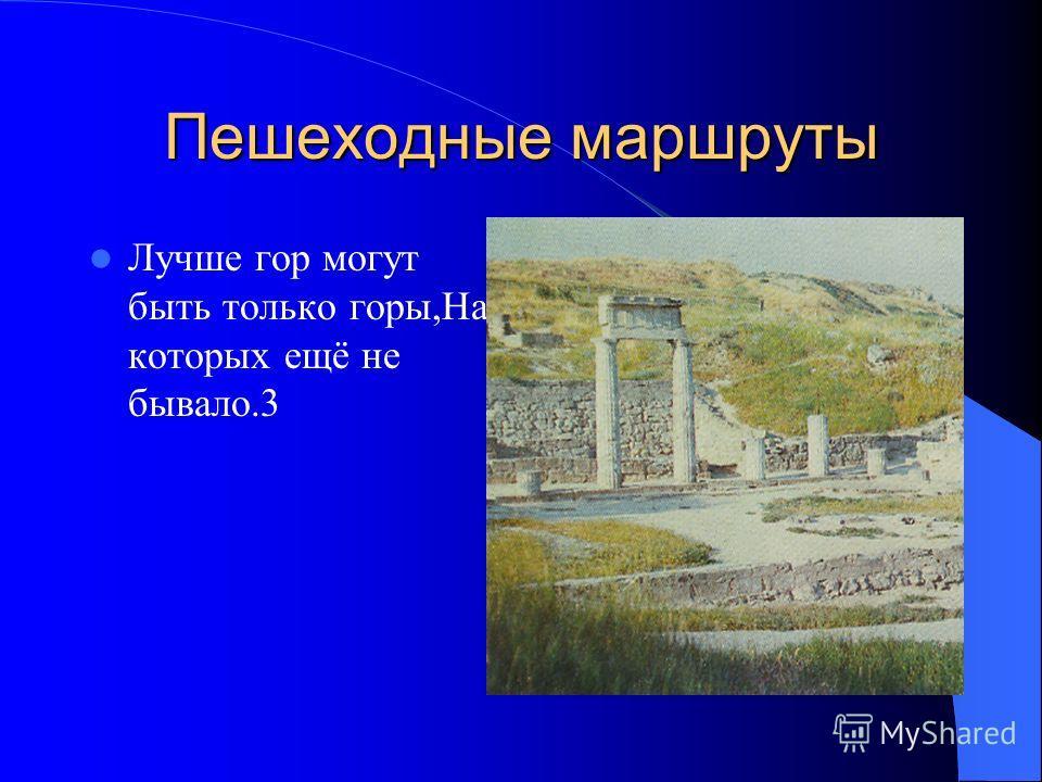 Страницы истории Крым для исторической науки- золотое дно.