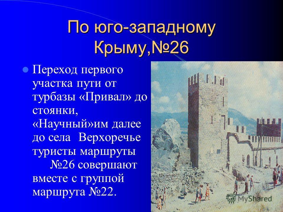 По горному Крыму,22