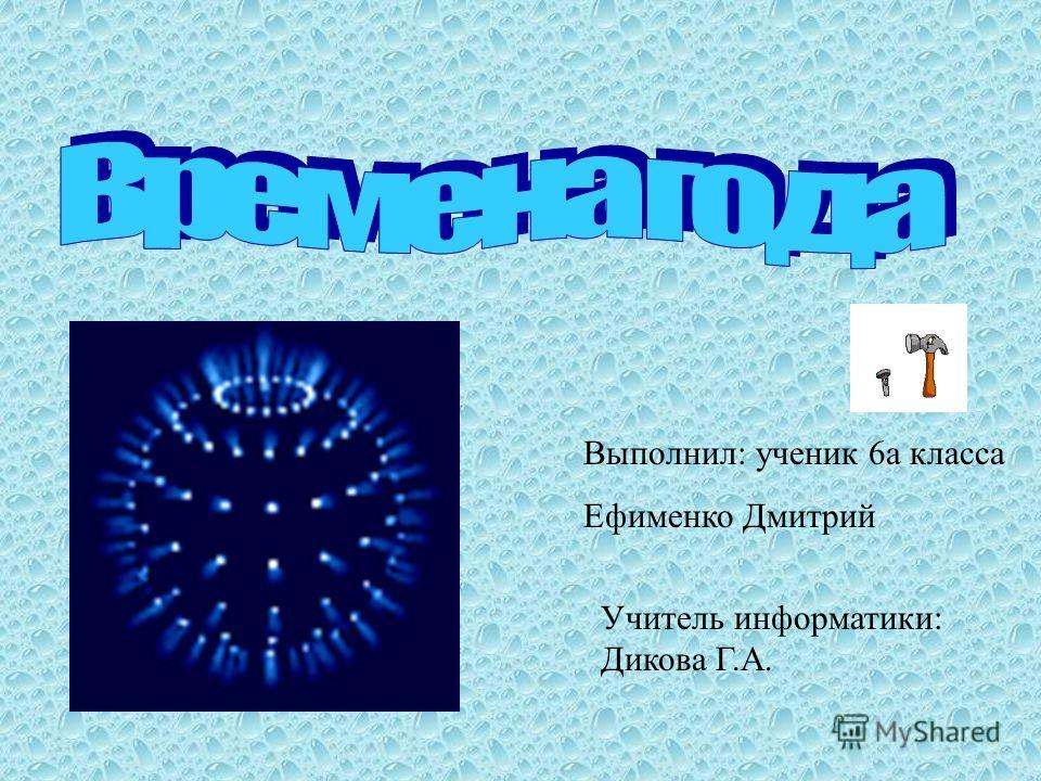Выполнил: ученик 6а класса Ефименко Дмитрий Учитель информатики: Дикова Г.А.
