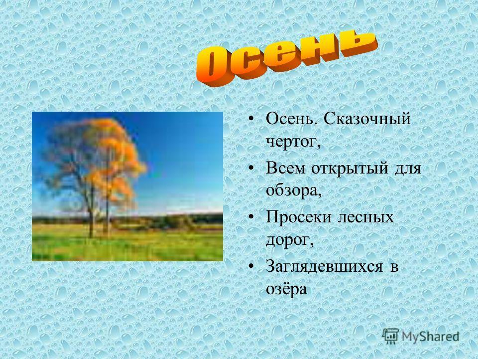 Осень. Сказочный чертог, Всем открытый для обзора, Просеки лесных дорог, Заглядевшихся в озёра