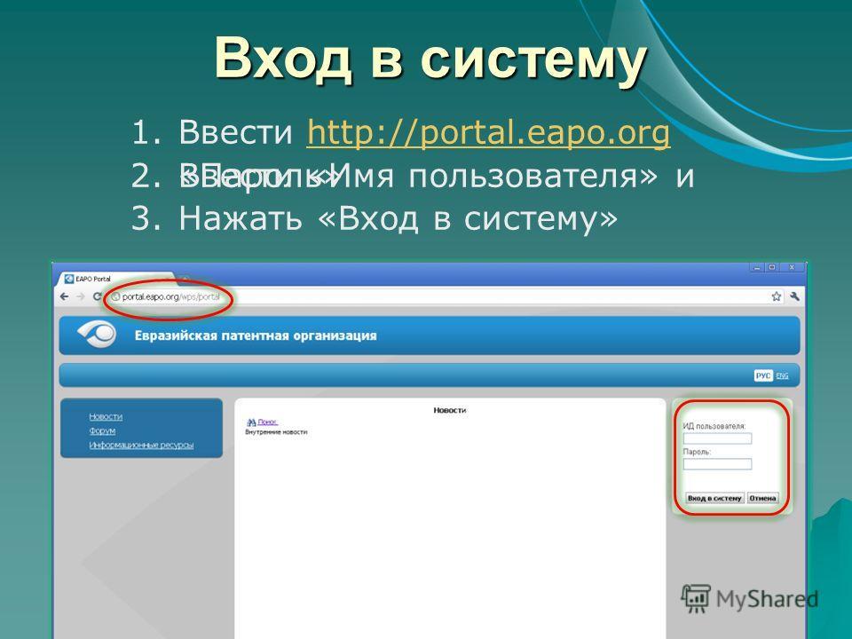 Вход в систему 1.Ввести http://portal.eapo.orghttp://portal.eapo.org 2.Ввести «Имя пользователя» и «Пароль» 3.Нажать «Вход в систему»