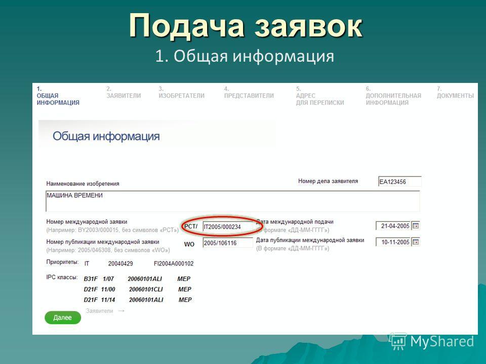 Подача заявок 1. Общая информация